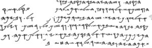 Image of the Siloam Inscription by King Hezekiah