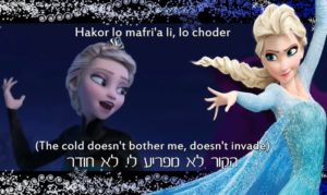 Frozen in Hebrew